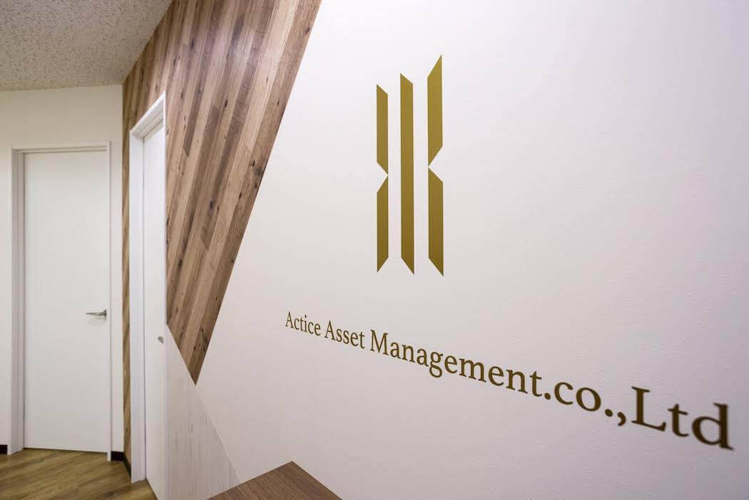 オフィスデザイン事例|Actice Asset Management 株式会社