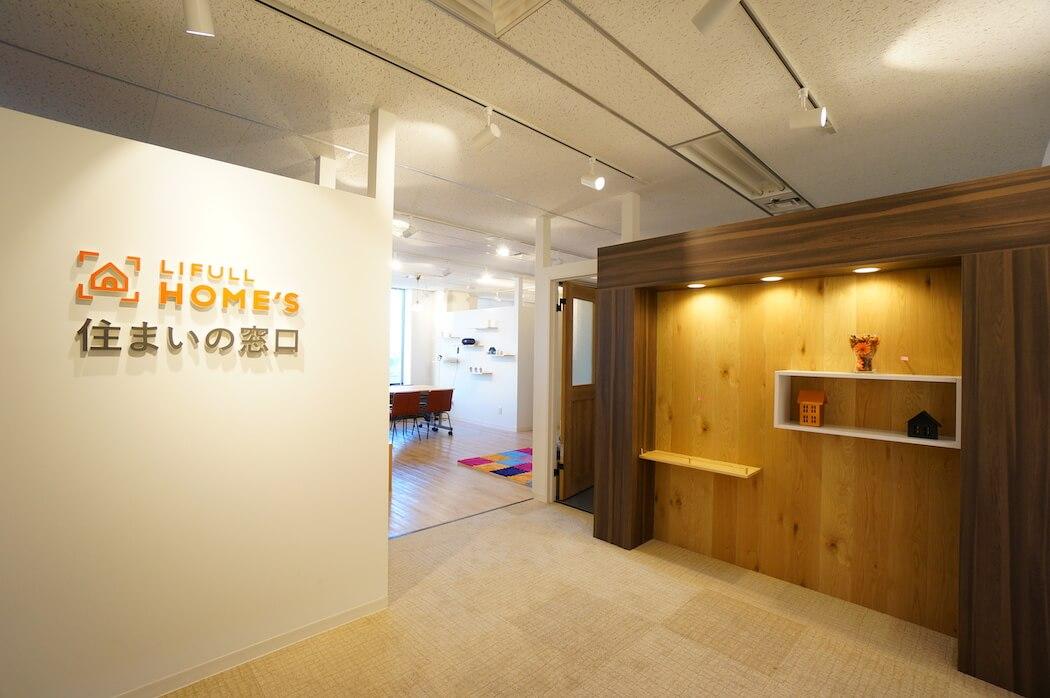 オフィスデザイン事例|LIFULL HOME'S 住まいの窓口