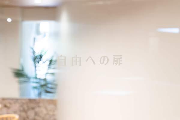 株式会社Payke_自由への扉_ガラス張りデザイン