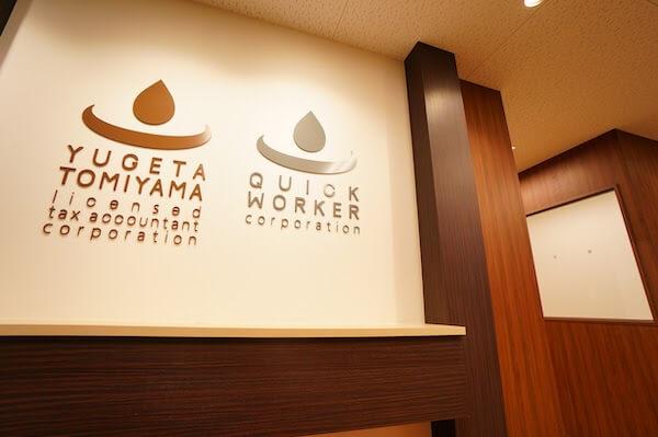 オフィスデザイン事例|税理士法人 弓家田富山事務所2