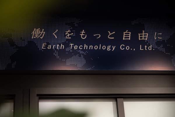 オフィスデザイン事例|Earth Technology 株式会社4