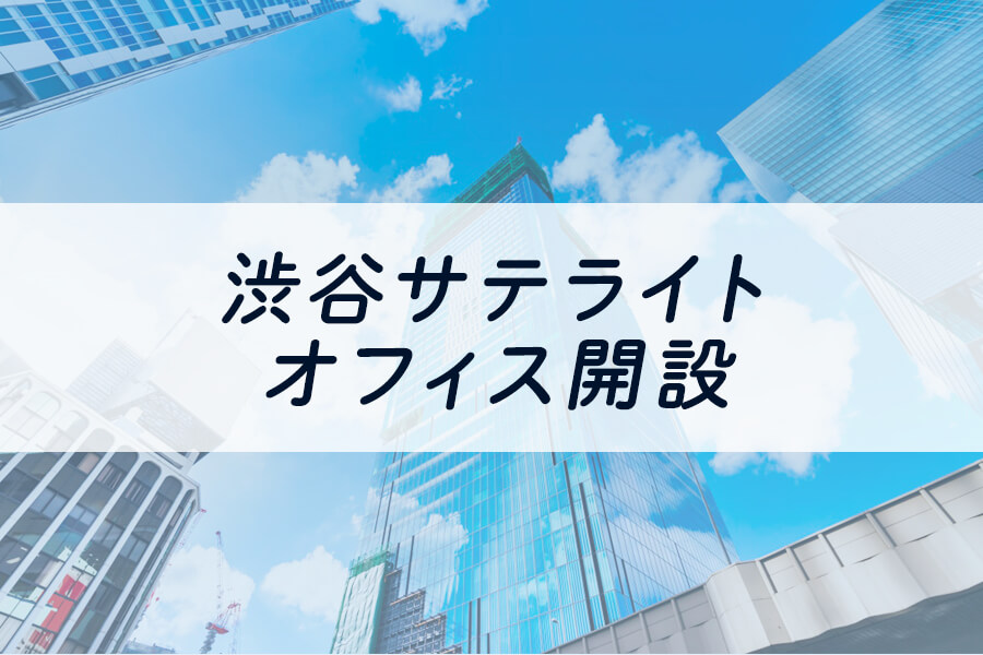 渋谷サテライトオフィス開設